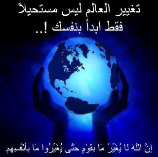 تغيير العالم