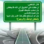 الطريق إلى الله