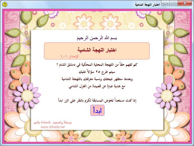 اختبار اللهجة الشامية