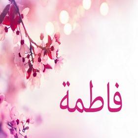 فاطمة بنت النبي