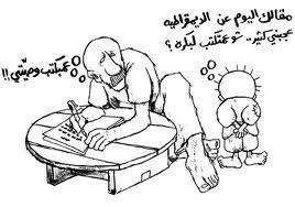كتب عن الديمقراطية فـ ...
