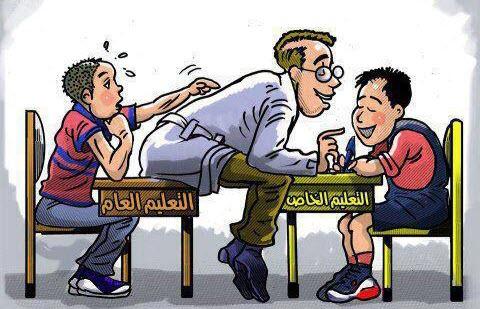 التعليم العام والتعليم الخاص