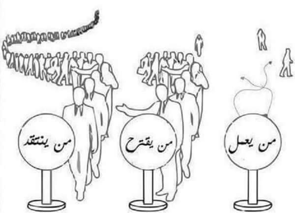 عندما نعيش فقط للانتقاد