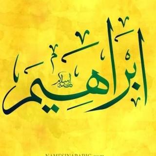 إبراهيم خليل