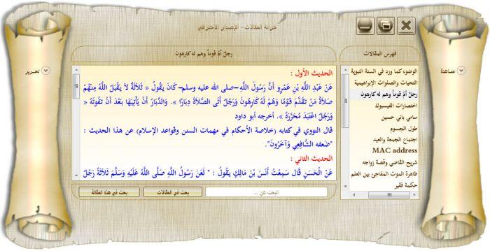 خزانة المقالات بتقنية WPF مع السورس
