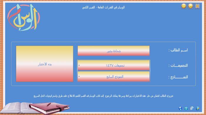 برنامج الوسام في القدرات العامة
