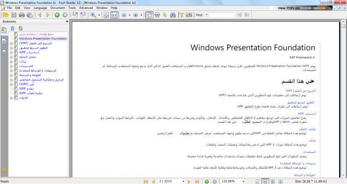 نسخة عربية وإنكليزية من مكتبة MSDN القسم الخاص بتقنية WPF