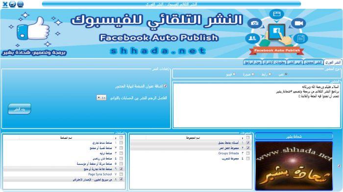 النشر التلقائي للفيسبوك