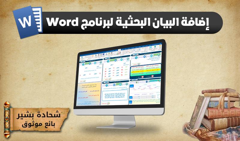 إضافة البيان البحثية لبرنامج Word