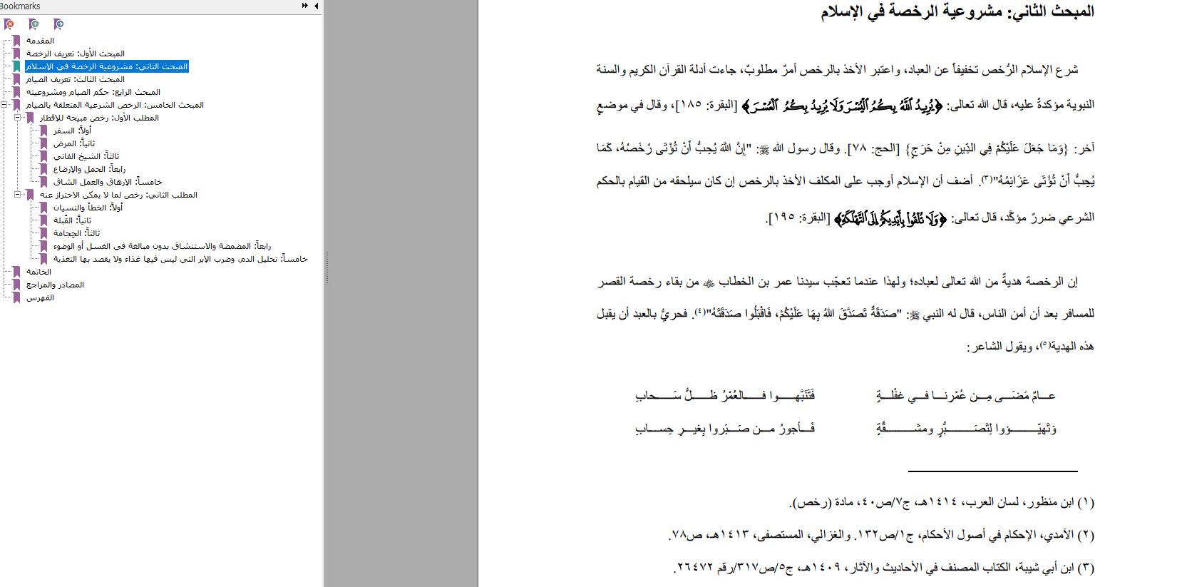 مستند PDF