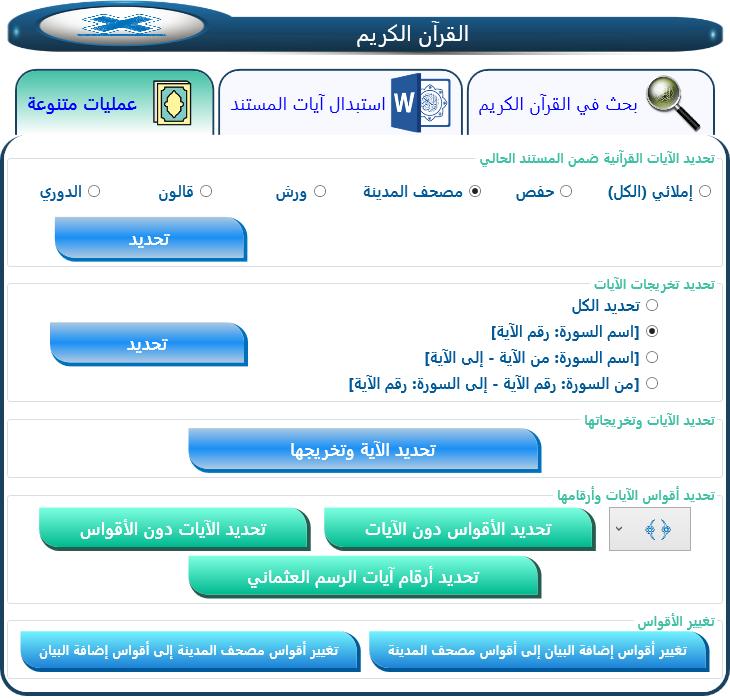 عمليات منوعة على الآيات القرآنية