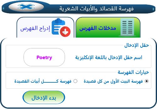 فهرسة القصائد والأبيات الشعرية