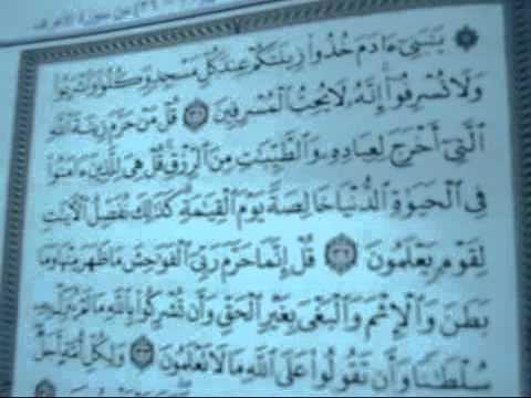 تلاوة عطرة - محمد يوسف الحسين