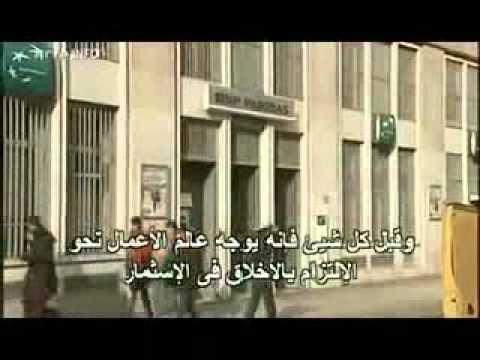 فرنسا تواجه الأزمة الاقتصادية بالشريعة الإسلامية