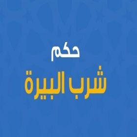 حكم شرب البيرة بدون كحول - الشيخ أسامة الرفاعي